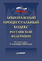 Арбитражно-процессуальный кодекс РФ. Вступил в действие 01.09.2002