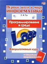 Первые шаги в мире информатики. Программирование в среде Logo. Факультативный курс