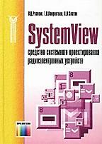 SystemView-средство системного проектирования радиоэлектронных устройств