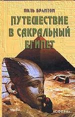 Путешествие в сакральный Египет