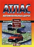 Атлас автомобильных дорог. Россия. Страны СНГ. Европа. Азия