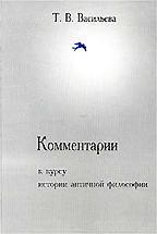 Комментарии к курсу истории античной философии