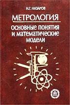 Метрология. Основные понятия и математические модели