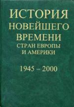 История новейшего времени стран Европы и Америки. 1945-2000 гг