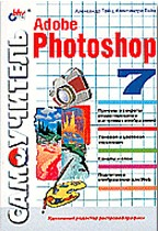 Самоучитель Adobe Photoshop 5.5 (+ дискета)