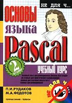 Основы языка Pascal.Учебный курс.2-е изд., перераб. и доп