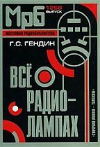 Все о радиолампах (МРБ 1258)