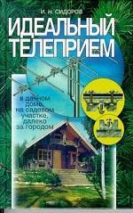Информационные технологии. Методы, процессы, системы. (Изд. Радио и связь)
