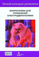Микросхемы для управления электродвигателями. Книга 2. ЭР-14