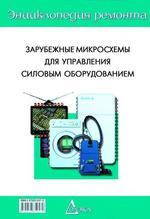 Зарубежные микросхемы для управления силовым оборудованием (ЭР-15)