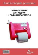 Микросхемы для аудио- и радиоаппаратуры. Книга 3. ЭР-19