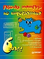 Информатика. 6 класс. Рабочая тетрадь по информатике. 6 класс