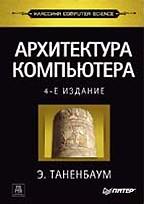 Архитектура компьютера. 4-е издание