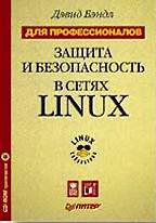 Защита и безопасность в сетях Linux. Для профессионалов (+CD)
