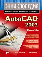 Энциклопедия AutoCAD 2002
