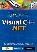 Эффективная работа: Visual C++ .NET