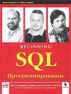 SQL. Программирование
