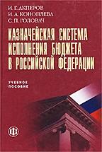 Казначейская система исполнения бюджета Российской Федерации