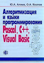 Алгоритмизация и языки программирования Pascal, C++, Visual Basic