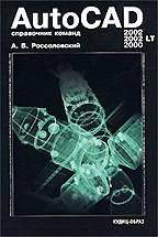 AutoCAD 2002/2002 LT/2000. Справочник команд