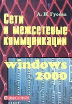 Сети и межсетевые коммуникации. Windows 2000