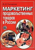 Маркетинг продовольственных товаров в России