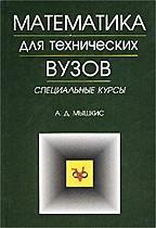 Математика для технических ВУЗов. Специальные курсы. 3-е изд