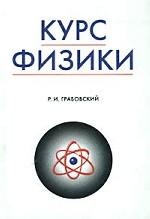 Курс физики. Учебн. пос., 12-е изд., стер