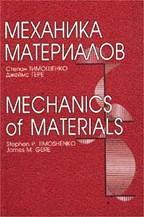 Механика материалов. 2-е издание