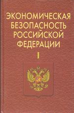 Экономическая безопасность Российской Федерации. В 2-х томах