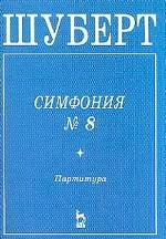 """Симфония №8 """"Неоконченная"""". Партитура"""