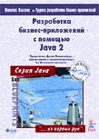 Разработка бизнес-приложений с помощью Java 2