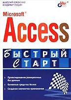 Microsoft Access. Быстрый старт