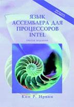 Язык ассемблера для процессоров Intel. 3-е издание (+CD)