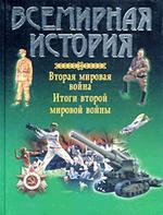 Всемирная история: Вторая мировая война. Итоги Второй мировой войны