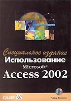 Использование Microsoft Access 2002. Специальное издание (+CD)