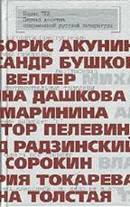 Первая десятка русской литературы