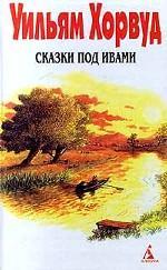 Сказки под ивами. Сериал в 4 томах. Том 4