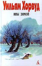 Ивы зимой. Том 2