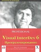 Visual InterDev 6. Программирование