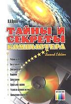 Тайны и секреты компьютера. 2-е изд. перераб. и доп
