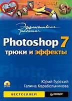 Эффективная работа: Photoshop 7. Трюки и эффекты (+CD)