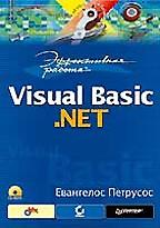 Эффективная работа: Visual Basic. NET (+CD)