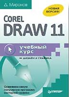 CorelDRAW 11: учебный курс