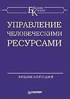 Управление человеческими ресурсами. Энциклопедия