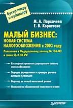 Малый бизнес: новая система налогообложения в 2003 году