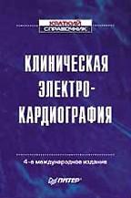 Клиническая электрокардиография. Краткий справочник