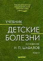 Детские болезни: учебник. Том 2. 5-е издание