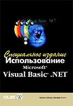 Использование Visual Basic.NET. Специальное издание