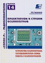 Солон-радиолюбителям 14. Проектируем и строим осциллограф